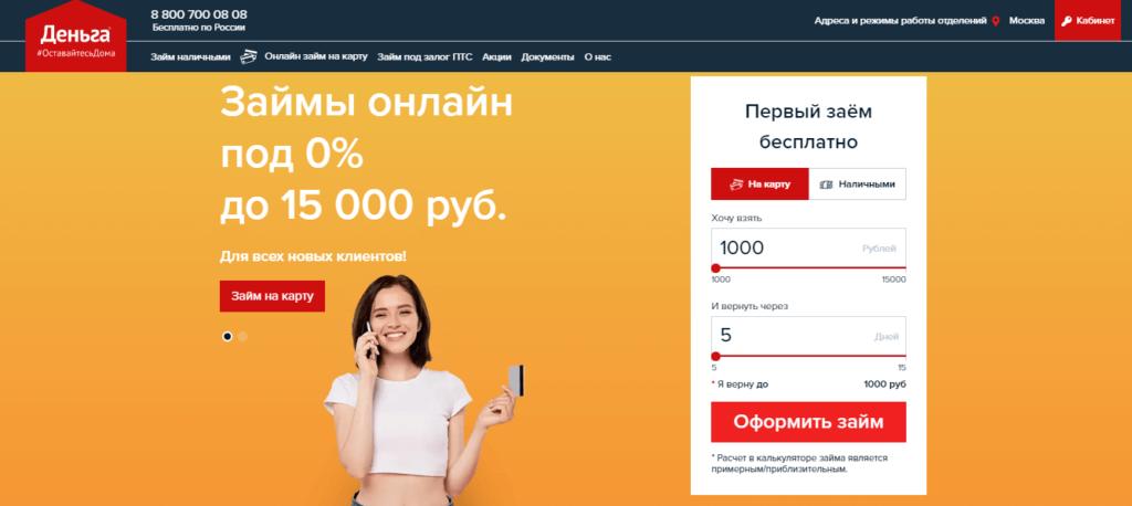 Деньга официальный сайт
