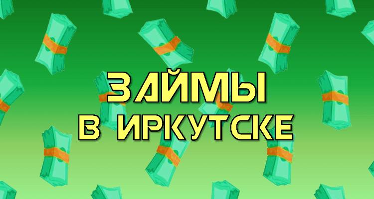 займ в иркутске