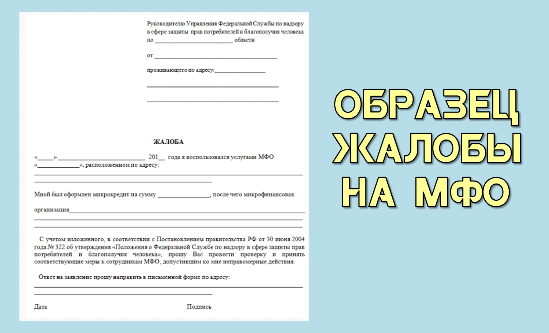 Образец жалобы на МФО в Роспотребнадзор