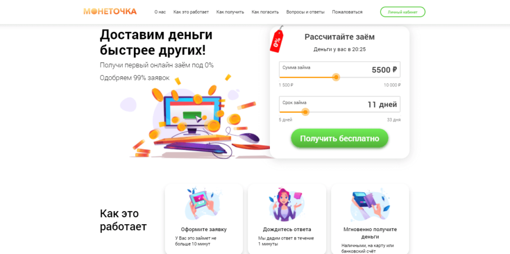 онлайн займ Монеточка