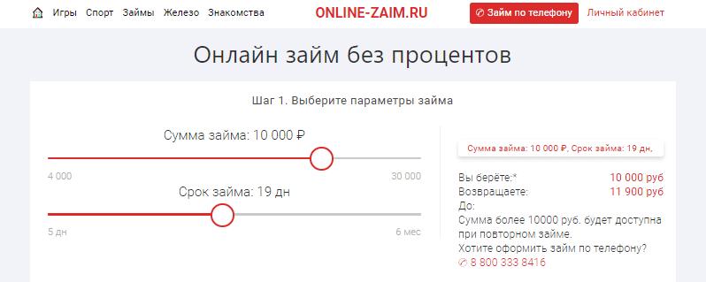 Онлайн займ