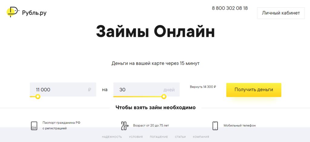 рубль ру займ