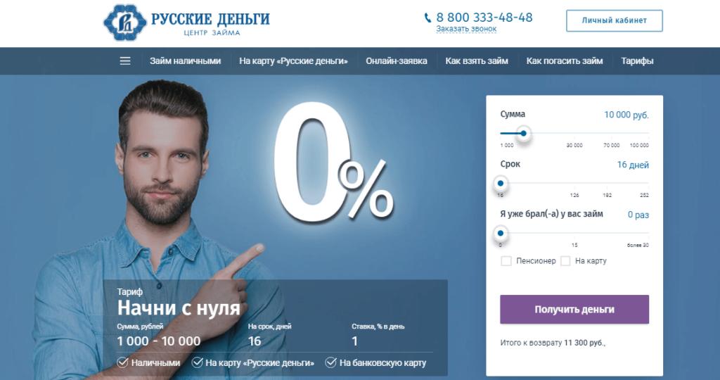 Русские Деньги займ