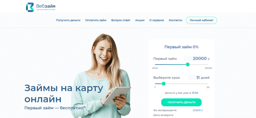 веб займ официальный сайт
