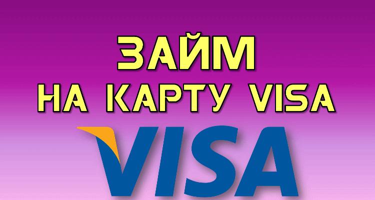 займ на карту виза