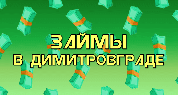 займы в димитровграде